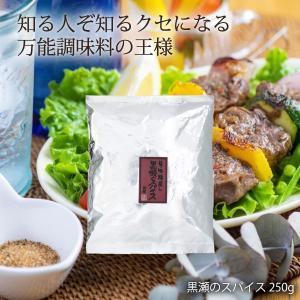 内容量:250g 原材料:食塩、胡椒、醤油、レッドベルペッパー、フライドガーリック、パプリカ、コリア...