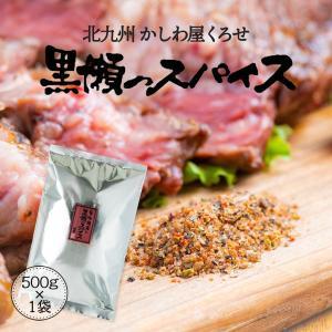 「黒瀬スパイス」1950年創業の鶏専門店が自身を持ってお勧めする一品 鶏、豚、牛の焼肉串焼きはもちろ...