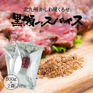 内容量:500g×2袋 原材料:食塩、胡椒、醤油、フライドガーリック、レッドベルペッパー、ガーリック...