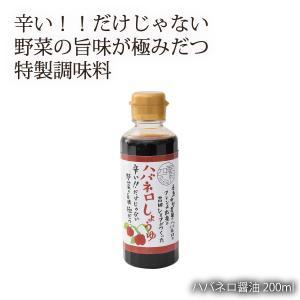 九州 福岡 糸島 こだわり食品 調味料  シェフのごはんやさん四季彩 ハバネロ醤油 200ml