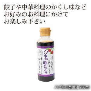 九州 福岡 糸島 こだわり食品 調味料  シェフのごはんやさん四季彩 ハバネロ酢醤油 200ml