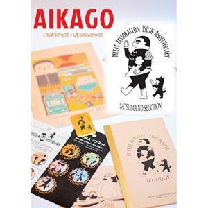 3枚組 鹿児島グッズ 西郷どんグッズ 絵葉書  西日本印刷 AIKAGO 明治維新150周年記念ポストカード|dstyleshop
