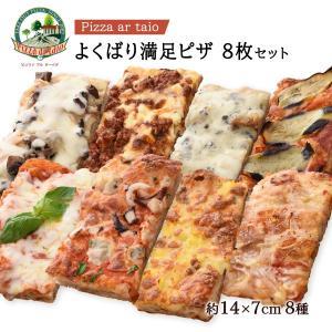 Pizza ar taio(ピッツァアルターイオ) よくばり満足ピザ8枚セット 約14x7cm 8種各1枚入り|dstyleshop