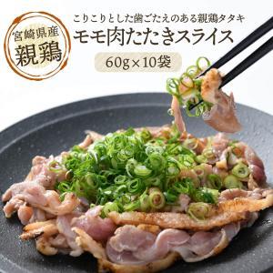 鶏のたたき おかず おいしい お取り寄せ グルメ ギフト 宮崎エヌフーズ 親鶏タタキスライス 60g...