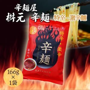 辛麺屋 桝元 特辛・激辛 1食 166g|dstyleshop