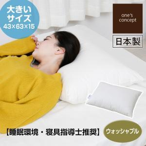 ピロー 枕 まくら 洗える  ワンズコンセプト(One's Concept) ネックピロー アイボリー 43×63×15cm ダクロン ウォッシャブルピロー 日本製 300780|dstyleshop