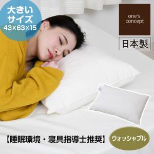 ピロー 枕 まくら 洗える  ワンズコンセプト(One's Concept) ネックピロー アイボリー 43×63×15cm ダクロン ウォッシャブルピロー パイプ入り 日本製 300797|dstyleshop