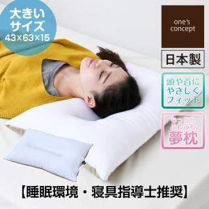 枕 まくら マイクロビーズ ベージュ  ワンズコンセプト(One's Concept) 抱き枕 ベージュ 43×63×15cm マイクロビーズ夢枕 日本製 301442|dstyleshop