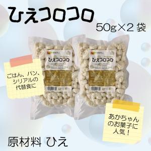 創健社 ひえコロコロ 50g×2袋