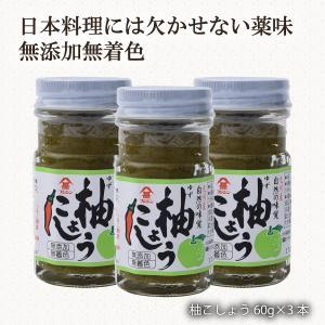 内容量:60g×3本 原材料:柚子表皮、とうがらし、塩  ◆商品説明◆ 新鮮な青柚子と青唐辛子に食塩...