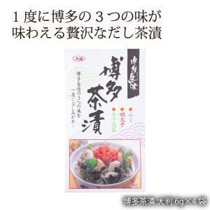 茶漬け お茶漬け お茶漬けの素 福岡 博多 おみやげ ふく  大盛食品 博多茶漬 大判 6g×4袋