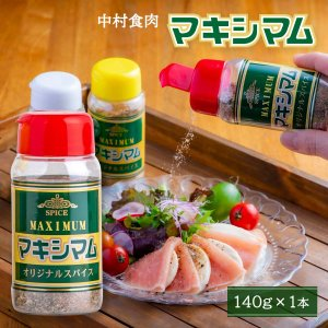 大人気 メディアでも話題 キャンプ バーベキューにも 宮崎県 中村食肉 魔法のスパイス マキシマム 140g