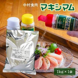 中村食肉 魔法のスパイス マキシマム 1kg|dstyleshop