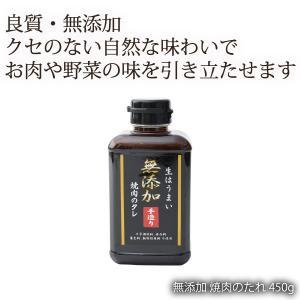 関東甲信 山梨県 富士山 こだわりのたれ ご当地調味料味研 無添加 焼肉のたれ 450g