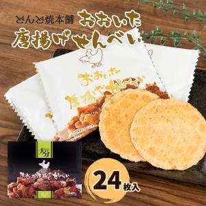 大分県 お土産 煎餅 お取り寄せ グルメ ギフト どんど焼本舗 唐揚げせんべい(大) 24枚入