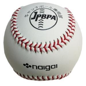 日本プロ野球選手会監修 内外ゴム(NAIGAI) ナイガイ ゆうボール 2個パック キャッチボール専用球|dstyleshop