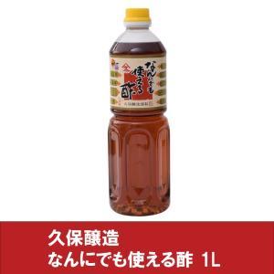 久保醸造 なんにでも使える酢 1L