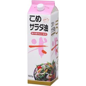 こめ油 九州 福岡 調味料 オイル ライス 米油 健康 福岡製油 こめサラダ油 1,500g