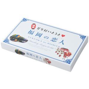 九州 福岡県 お土産 洋菓子 ベストセラー 銘菓 ギフト お取り寄せ 大邦物産 福岡の恋人 12枚|dstyleshop