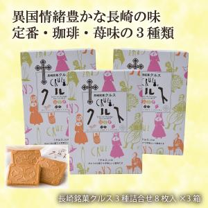 クルス(定番)4枚、クルス[珈琲]2枚、しあわせクルス(苺味)2枚 合計8枚入×3箱 原材料: 【ク...