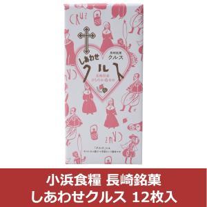 小浜食糧 長崎銘菓 しあわせクルス 12枚入