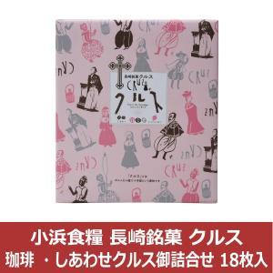 小浜食糧 長崎銘菓 クルス 珈琲 ・しあわせクルス御詰合せ 18枚入|dstyleshop