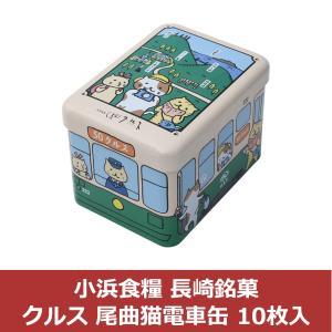 小浜食糧 長崎銘菓 クルス 尾曲猫電車缶 10枚入|dstyleshop