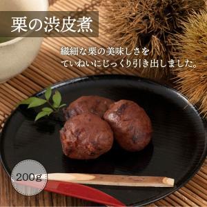 送料無料 ポッキリセール 堀永殖産 栗の渋皮煮 200g|dstyleshop