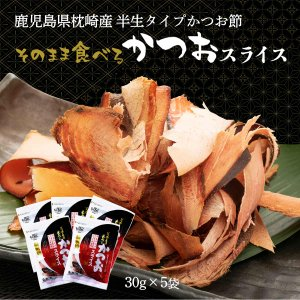 そのまま食べるかつおスライス 30g×5袋 送料無料 おまとめセール まとめ買い お得 ポイント消化  丸俊 そのまま食べるかつおスライス 30g×5袋セット
