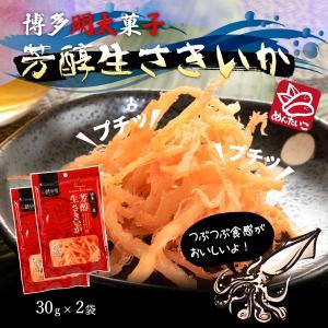 お得 大人気 送料無料 ポッキリセール 鱈卵屋 博多明太子 芳醇生さきいか 30g 2袋セット|dstyleshop