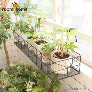 ルームアンドホーム コベント植木鉢ハンガー 80 80×20.5×26.3cm