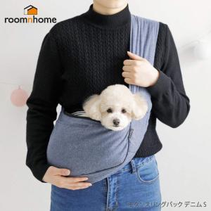 犬用品 ペットスリング ショルダーバッグ 小型犬 roomnhome(ルームアンドホーム) モダンスリングバック デニム S 37 × 21 × 1 cm|dstyleshop