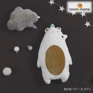 ぬいぐるみ 抱きまくら クッション クマ roomnhome(ルームアンドホーム) 抱き枕 ベアー 大 ボディ 55×100×20cm|dstyleshop