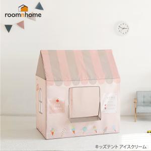 キッズ用おしゃれテント インテリア ピンク roomnhome(ルームアンドホーム) キッズテント 子供用テント 収納 室内 女の子 アイスクリーム 100×70×110cm|dstyleshop