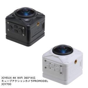 ジョワイユJOYEUX 4K WiFi 360°対応 800万画素 キューブアクションカメラPROMODEL   JOY700|dstyleshop