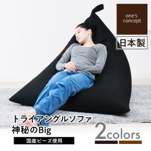 ソファ トライアングルソファ BIGサイズ BIG  ワンズコンセプト(One's Concept) ソファ ブラウン 112×133×40cm トライアングルソファ 神秘のBig 日本製 300889 dstyleshop