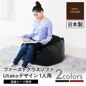 ソファ 1人用 ファーストクラス キャメル  ワンズコンセプト(One's Concept) ソファ キャメル 1人用 ファーストクラスソファ Utakoデザイン 日本製 301015 dstyleshop