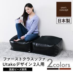 ソファ 2人用 ファーストクラス キャメル  ワンズコンセプト(One's Concept) ソファ キャメル 2人用 ファーストクラスソファ Utakoデザイン 日本製 301039 dstyleshop