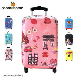 スーツケース キャリーバッグ おしゃれ 目立つ roomnhome(ルームアンドホーム) HEAVEN スーツケースカバー S 59×42×1cm|dstyleshop