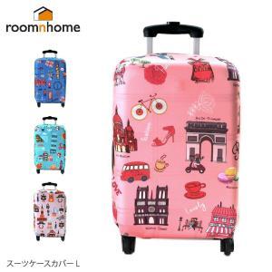 スーツケース キャリーバッグ おしゃれ 目立つ roomnhome(ルームアンドホーム) HEAVEN スーツケースカバー L 73.5×60×1cm dstyleshop