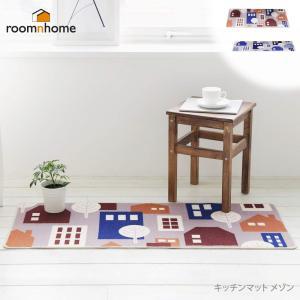 キッチン 台所用品 北欧風  カーペット ラグ マット roomnhome(ルームアンドホーム) キッチンマット メゾン 120×50×0.4cm|dstyleshop