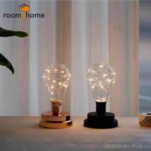 卓上ライト インテリア おしゃれ 月 シンプル ルームアンドホーム LEDライト ヌーディ S 11×11×18.5cm|dstyleshop
