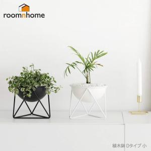 花瓶 花台 インテリア 観葉植物 ラック ルームアンドホーム モノスタンド植木鉢 Dタイプ 小 16 X 17.5 X 14.5cm|dstyleshop