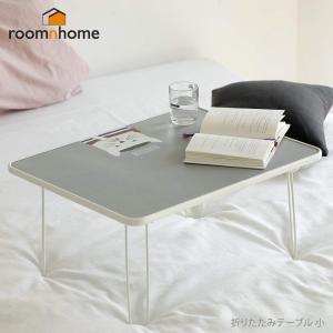 テーブル キャンプ アウトドア 子供部屋 サイドテーブル ルームアンドホーム  北欧デザイン 折りたたみテーブル 小 40×48×31cm dstyleshop