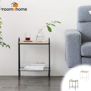 テーブル 北欧風 おしゃれ リビング roomnhome(ルームアンドホーム) サイドテーブル  46.5 × 35 × 29.5 cm デュオの写真