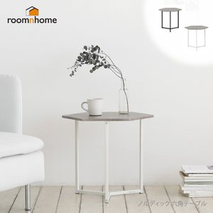 カフェテーブル おしゃれ 模様替え ルームアンドホーム テーブル ノルディック 六角 50×50×45.5cm|dstyleshop