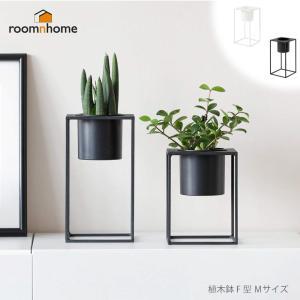 花瓶 フラワースタンド おしゃれ 北欧風 観葉植物 roomnhome(ルームアンドホーム) フラワーベース・花器 M 28 × 15 × 15 cm モノスタンド植木鉢F型