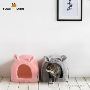 犬用 猫用 犬猫兼用 家 ルームアンドホーム ペットハウス ペットベッド バニー 31×36×34cm|dstyleshop