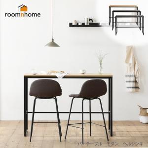 インテリア シンプル オシャレ roomnhome(ルームアンドホーム) テーブル バーテーブル モダン ヘルシンキ 奥行40×幅120×高さ84cm dstyleshop