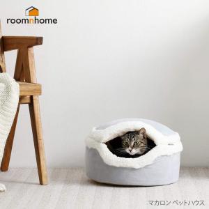 ペットハウス ペットベッド マカロン ぺットクッション ルームアンドホーム ペットベッド 犬 猫 保温 マカロンペットハウス 40×40×23cm|dstyleshop
